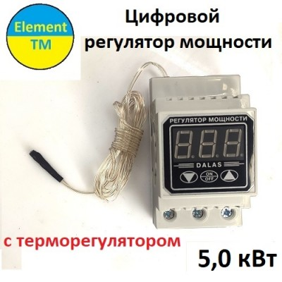 Power regulator with temperature control 5,0 kW at 220v
