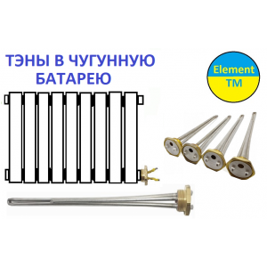 """TENI FOR HEATING RADIATORS (BATTERIES) CAST IRON ON A THREAD 1¼ """"(INCH WITH FOUR) RIGHT AND LEFT."""