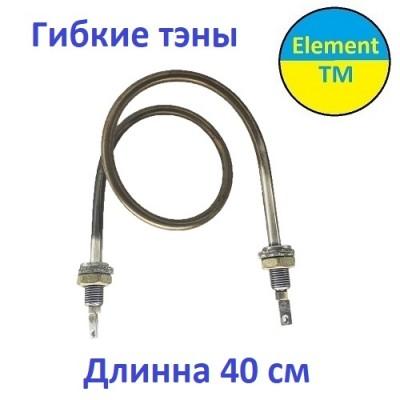 Flexible stainless steel heating element 40 cm long