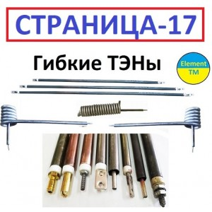PAGE-19 Flexible heating elements (stainless, copper, black, and with fins)