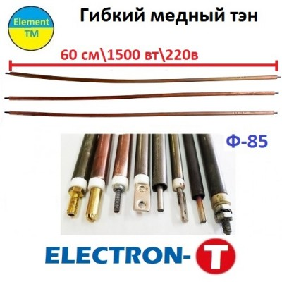 Flexible TEN corrosion-proof f-8,5 mm is long 60 cm on 1500 W