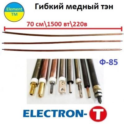 Flexible TEN corrosion-proof f-8,5 mm is long 70 cm on 1500 W