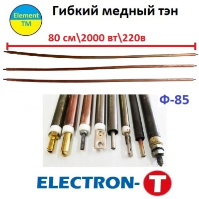 Flexible TEN corrosion-proof f-8,5 mm is long 80 cm on 2000 W