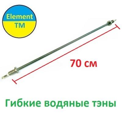 Flexible stainless steel heating element 70 cm long