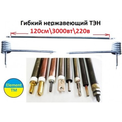 Flexible TEN corrosion-proof f-6,5 mm is long 120 cm on 3000 W