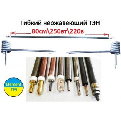 Flexible TEN corrosion-proof f-6,5 mm is long 80 cm on 250 W