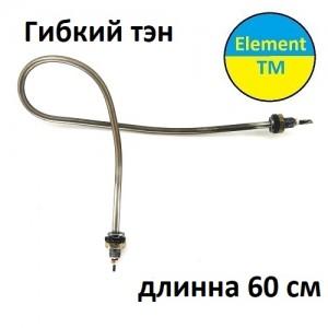 Flexible stainless steel heating element 60 cm long