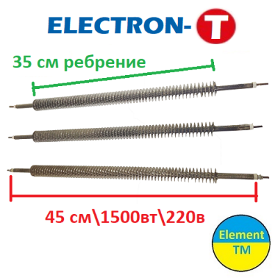 Flexible stainless steel heating element with finned f-8.5 mm 45 cm