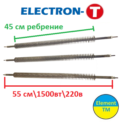 Flexible stainless steel heating element with finned f-8.5 mm 55 cm