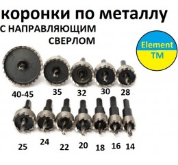 METAL BITS WITH GUIDE DRILL (17)