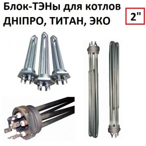 """TENY BLOCK 2 """"THREAD (TWO INCHES) STAINLESS FOR 220 \ 380v"""