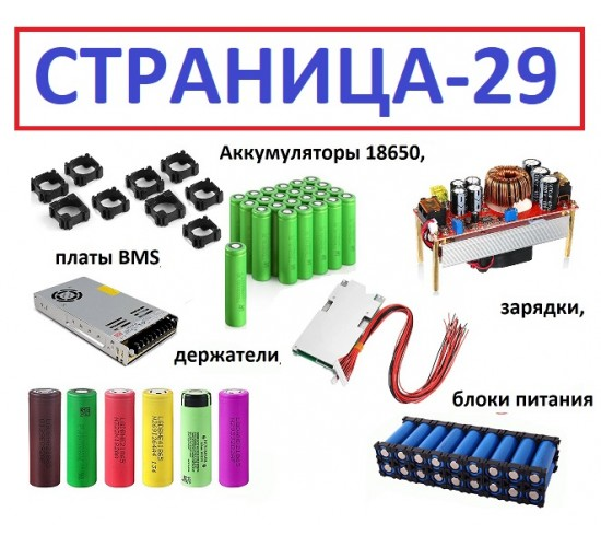 18650 batteries, holders, protection boards (BMS), power supplies, chargers