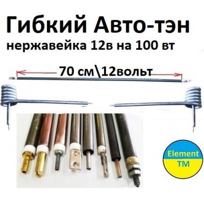 Flexible Teng stainless for car 12v 100w 70 cm