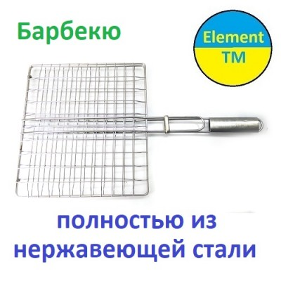 Grill grate, barbecue completely stainless steel