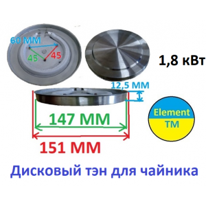 Teng disc for kettle 1800 w