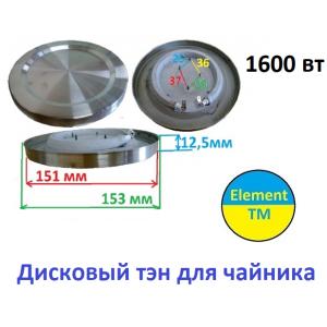 Teng disc for kettle 1600 w