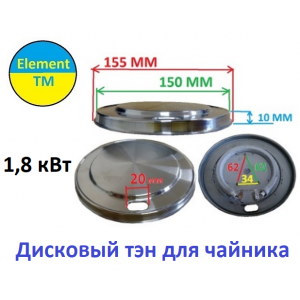 Disc heating element for teapots 1800 w