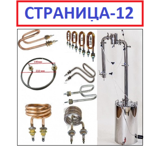 DISTRILLATORS, Autoclaves, Sterilizers, components, heating elements.