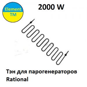 SAWO Тэн STP(STG)-HT2 для парогенератора STP-35-1/2; 40-1/2; 45-1/2; 60-3; 60-C1/3; 120-3