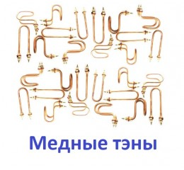 TENI FOR HEATING LIQUID FROM COPPER WITH THREADS 14 \ 16 \ 18 \ 20 \ 22 mm (30)