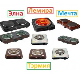 HOUSEHOLD ELECTRIC COOKERS (10)