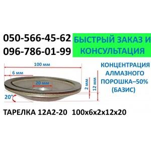 Diamond wheel (plate) 12A2-20 ° 100x6x2x12x20 50% Poltava