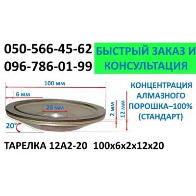 Круг алмазный заточной (чашка) (12А2-45) 150 * 10 * 3 * 40 * 32 50% Полтава