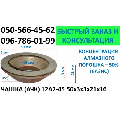 Diamond wheel (cup) AChK (12A2-45) 5 50% 50 * 3 * 3 * 21 * 16 Poltava