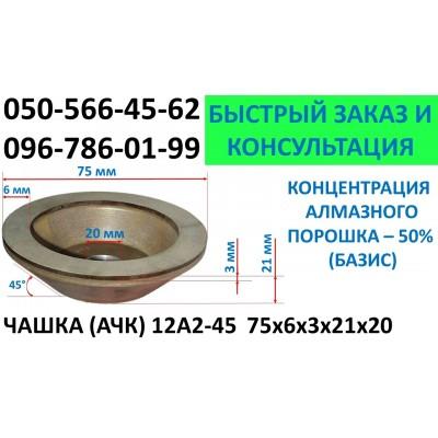 Diamond wheel (cup) AChK (12A2-45) 50% 75 * 6 * 3 * 21 * 20 Poltava