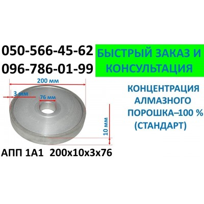 Diamond wheel APP (direct profile) 1A1 200х10х3х76 100% Poltava