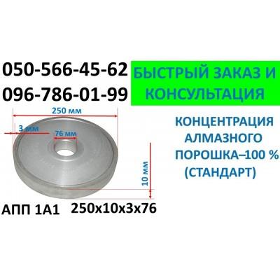 Diamond wheel APP (direct profile) 1A1 250х10х3х76 100% Poltava
