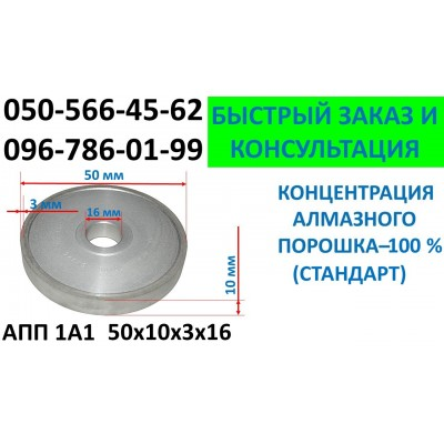Diamond wheel APP (direct profile) 1A1 50х10х3х16 100% Poltava