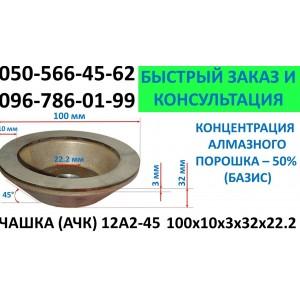 Diamond wheel (cup) AChK (12A2-45) 100х10х3х32х22.2 50% Poltava
