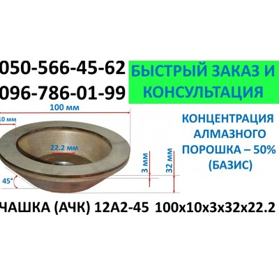 Diamond wheel (cup) AChK (12A2-45) 100х10х3х32х22.2 50% Poltava