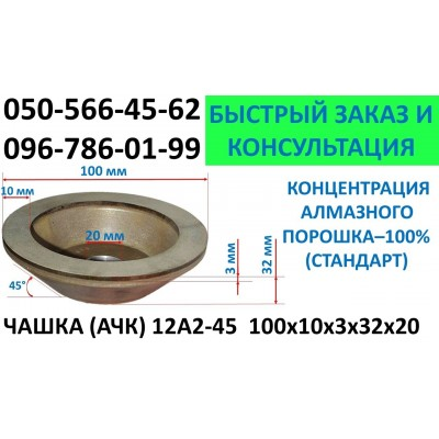Diamond wheel (cup) AChK (12A2-45) 100х10х3х32х20 100% Poltava
