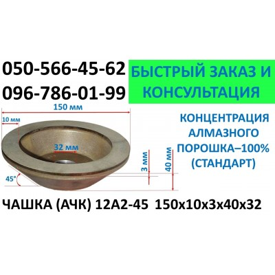 Diamond wheel (cup) AChK (12A2-45) 150х10х3х40х32 100% Poltava