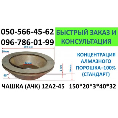 Diamond wheel (cup) AChK (12A2-45) 150х20х3х40х32 100%  (200/160,250/200) Poltava