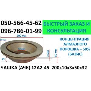 Diamond wheel (cup) AChK (12A2-45) 200х10х3х50х32 50% Poltava