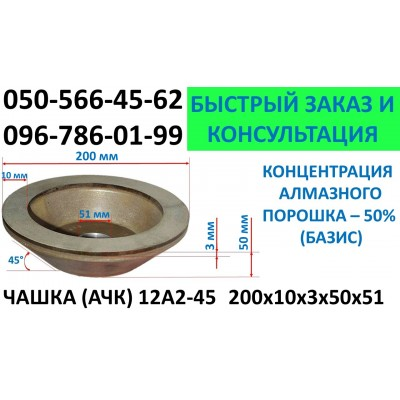 Diamond wheel (cup) AChK (12A2-45) 200х10х3х50х51 50% Poltava