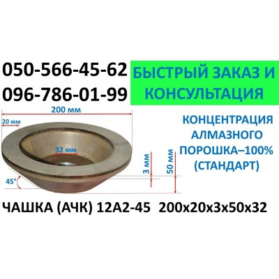 Diamond wheel (cup) AChK (12A2-45) 200х20х3х50х32 100% Poltava