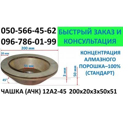 Diamond wheel (cup) AChK (12A2-45) 200х20х3х50х51 100% Poltava