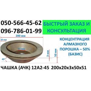 Diamond wheel (cup) AChK (12A2-45) 200х20х3х50х51 50% Poltava