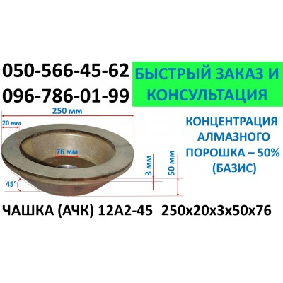 Diamond wheel (cup) AChK (12A2-45) 250х20х3х50х76 50% Poltava