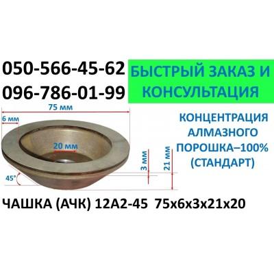 Diamond wheel (cup) AChK (12A2-45)  100%  75 * 6 * 3 * 21 * 20 Poltava