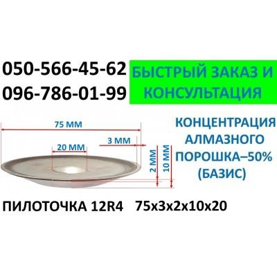 Diamond wheel pilot (12R4) 75х3х2х10х20 50%  Poltava