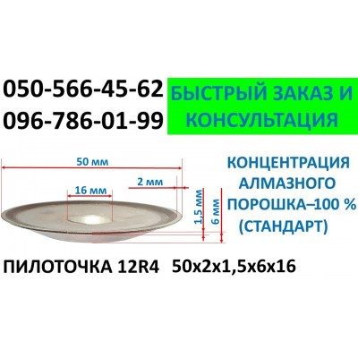 Diamond wheel pilot (12R4) 50x2x1.5x6x16 100%  Poltava