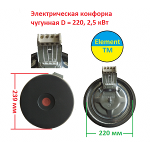 Cast iron electric burner D = 220, 2.5 kW (mother) for 220 V