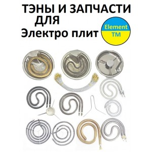 SPARE PARTS FOR HOUSEHOLD ELECTRIC STOVES