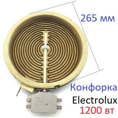 Cast iron electric burner 145 mm for 1 kW