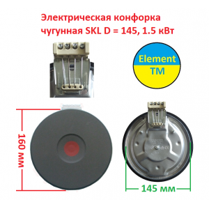 Cast iron electric burner SKL D = 145, 1.5 kW (mother) for 220 V
